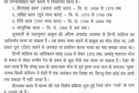 003 10075 Thumb Hindi Literature Researchs Wonderful Research Papers