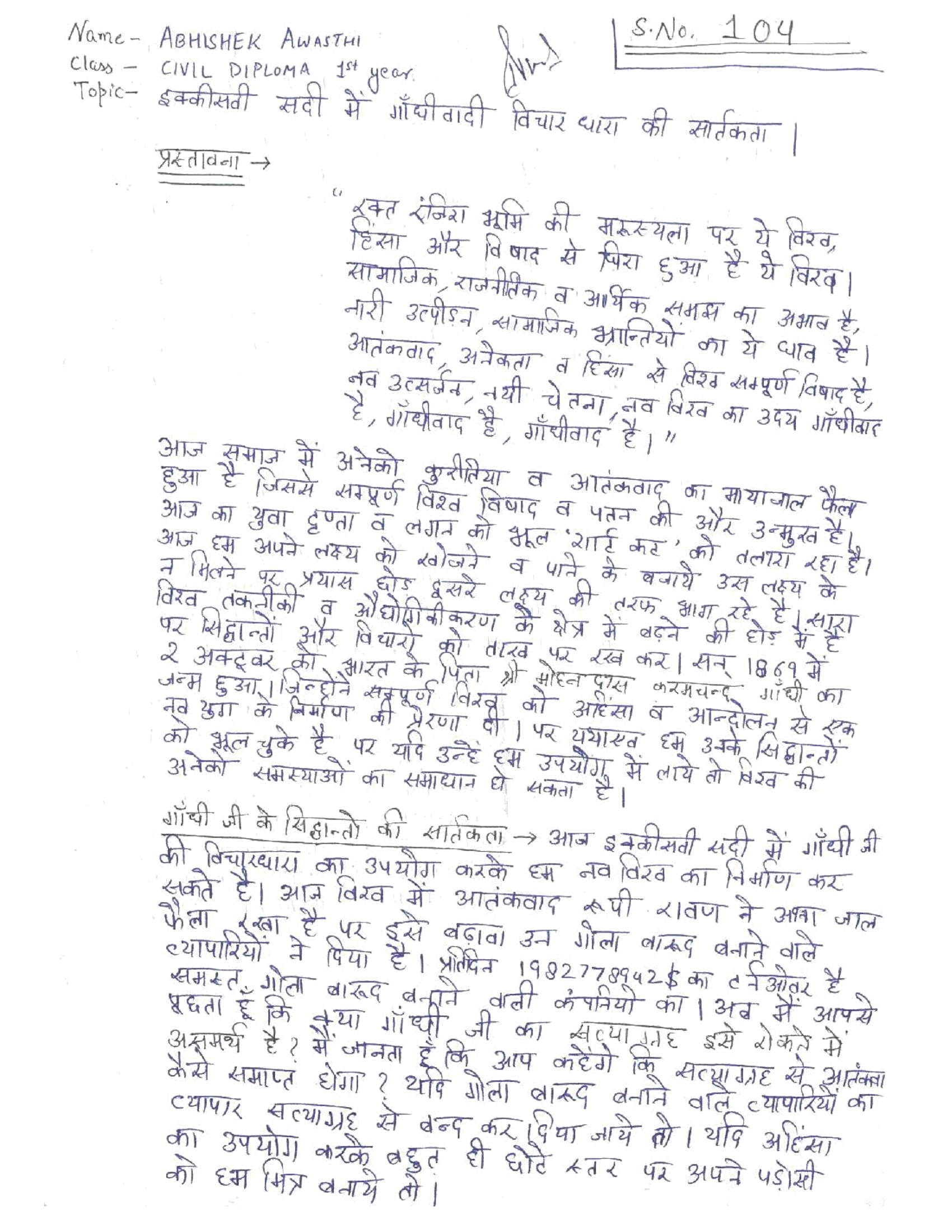 003 Schizophrenia Research Paper Essay3hindi Striking Ideas Abstract Full
