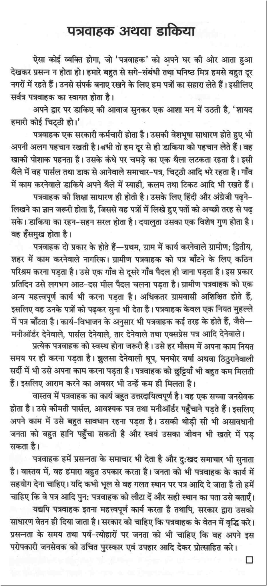 005 Hindi Literature Researchs 10024 Thumb Wonderful Research Papers Full