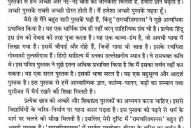 007 Research Paper 10009 Thumb Hindi Literature Wonderful Papers