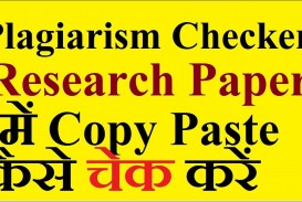 008 Free Research Paper Plagiarism Checker Unusual