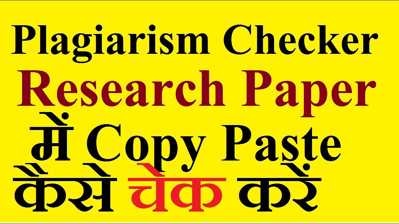 008 Free Research Paper Plagiarism Checker Unusual Full