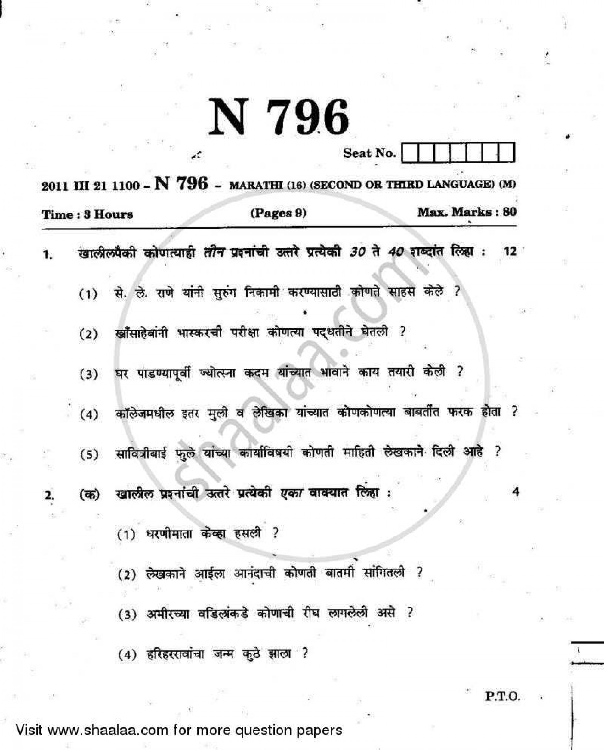 009 Marketing Research Papers Pdf Free Download Paper Maharashtra State Board Ssc Hsc 9th 10th Marathi Exam 2010 2fbed2ae9163948c0855055c181dc6385 Impressive 1920