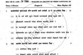 009 Marketing Research Papers Pdf Free Download Paper Maharashtra State Board Ssc Hsc 9th 10th Marathi Exam 2010 2fbed2ae9163948c0855055c181dc6385 Impressive