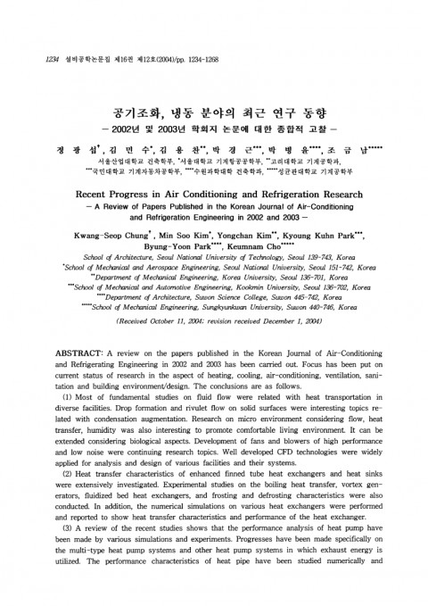 009 Research Paper Largepreview Breathtaking Published About Bullying Papers In Artificial Intelligence Mathematics 480
