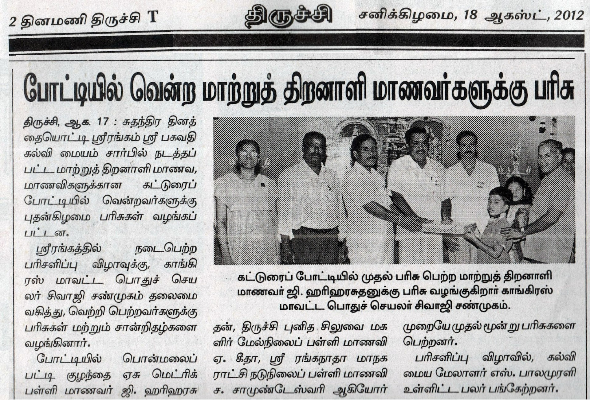 012 Essay20competition20prize20distribution20 20differently20abled20students20 20dinamani20paper20news Research Paper Criminal Justice Argumentative Wonderful Topics 1920