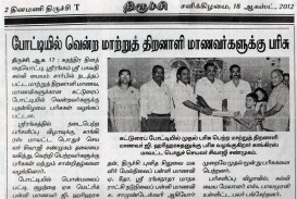012 Essay20competition20prize20distribution20 20differently20abled20students20 20dinamani20paper20news Research Paper Criminal Justice Argumentative Wonderful Topics