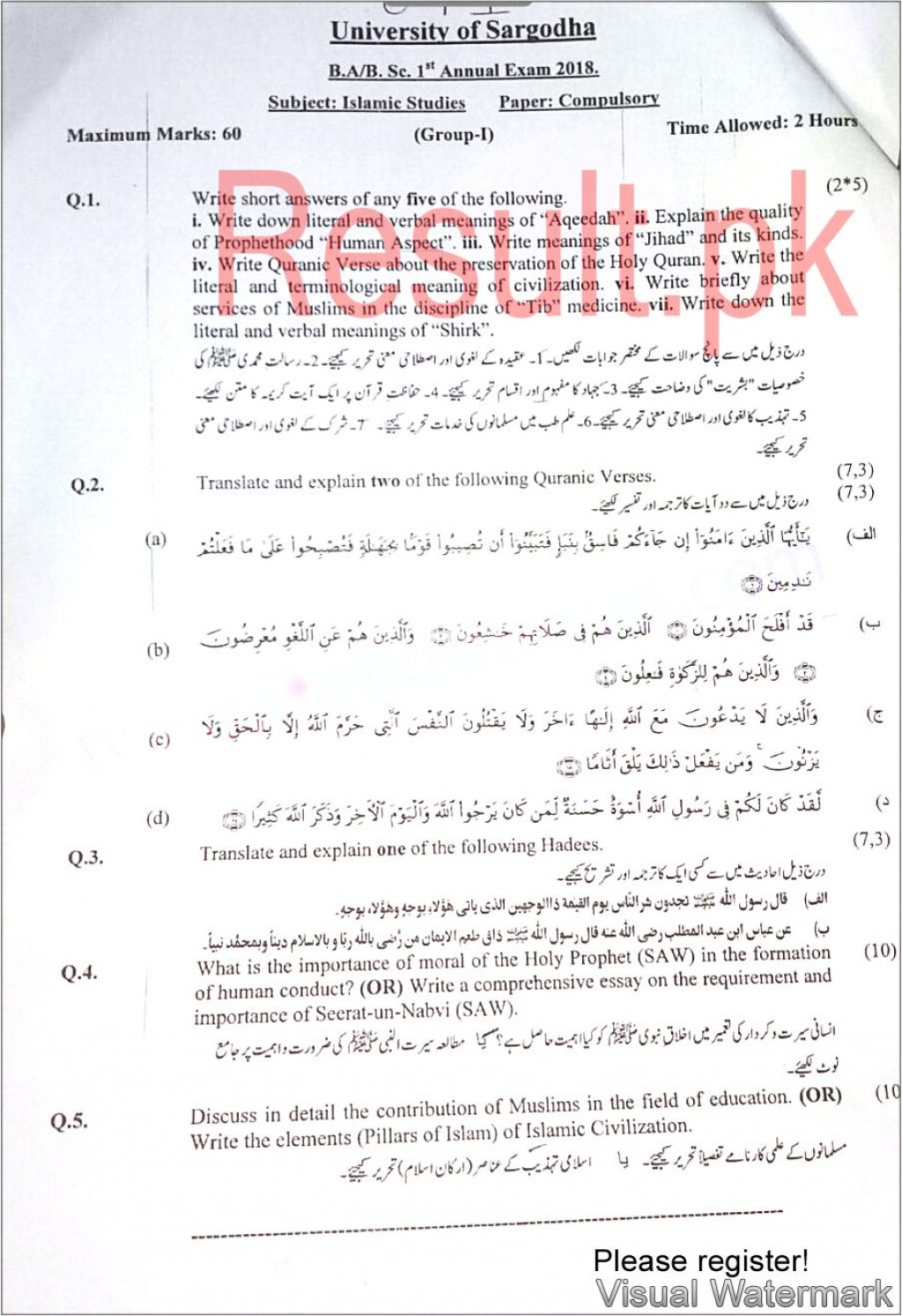 012 Research Paper Past Sargodha University Bsc Islamic Studies Subjective Group Educational Exam Amazing Papers Large