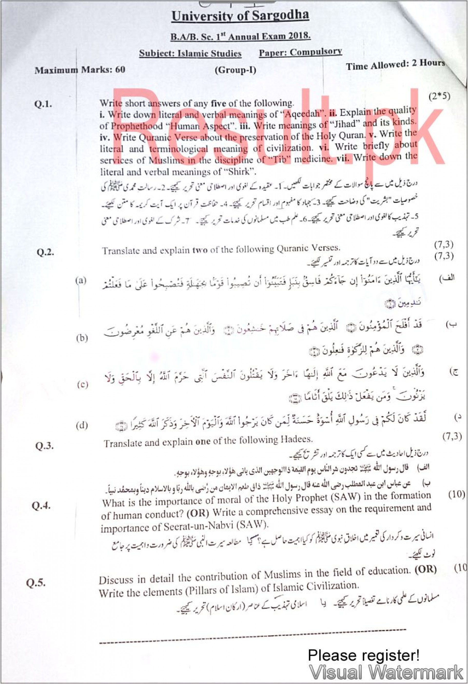 012 Research Paper Past Sargodha University Bsc Islamic Studies Subjective Group Educational Exam Amazing Papers 1920