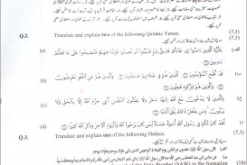 012 Research Paper Past Sargodha University Bsc Islamic Studies Subjective Group Educational Exam Amazing Papers