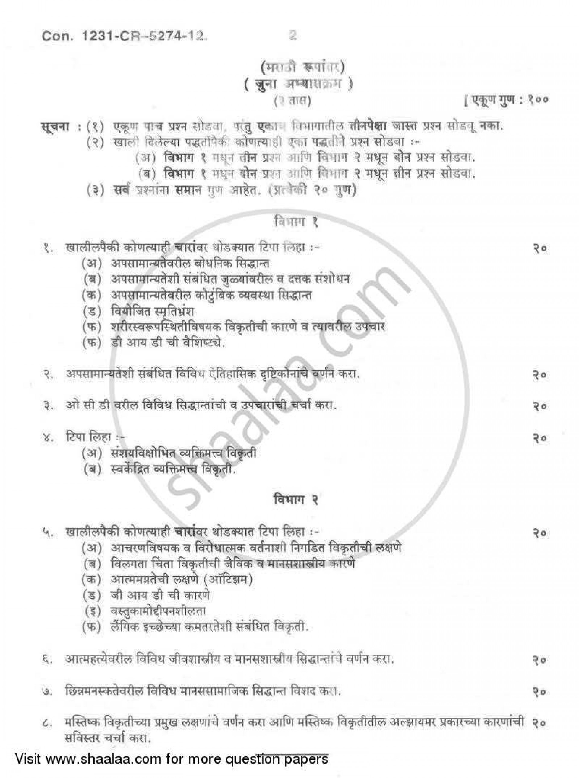 013 University Of Mumbai Bachelor Abnormal Psychology Ty Yearly Pattern Semester Tyba 2011 2f59827d7879f465fa7b425ed7c62431e Topics For Researcher Unique Research Paper 1920