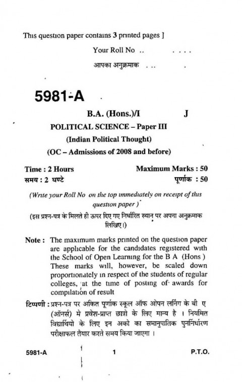 014 Political Science Research Essay Topics Paper Delhi University H First Year Previous Years Question Archaicawful 2014 101 480