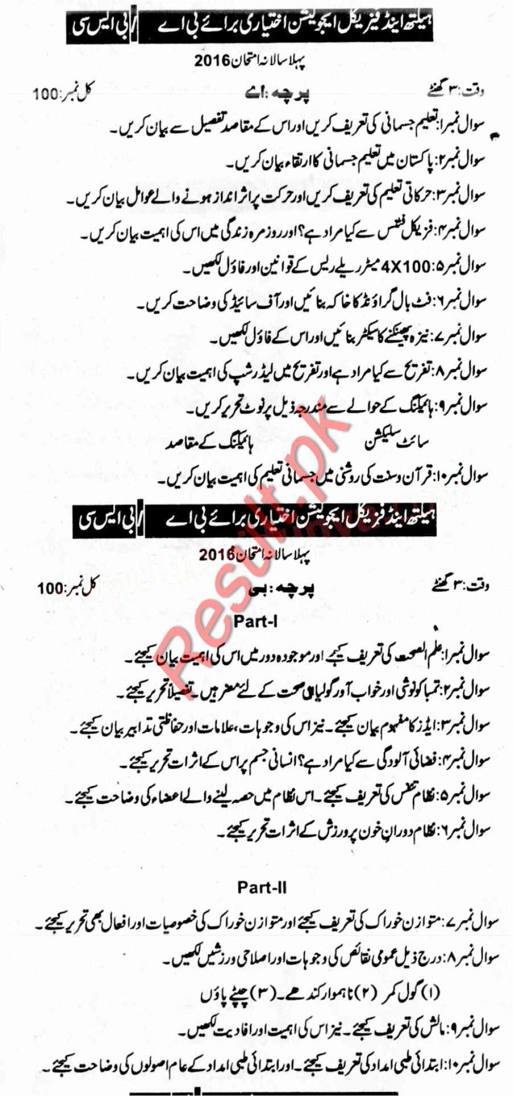015 Research Paper Educational Past Exam Papers Sargodha University Bsc Health Education Elective Urdu Amazing Large