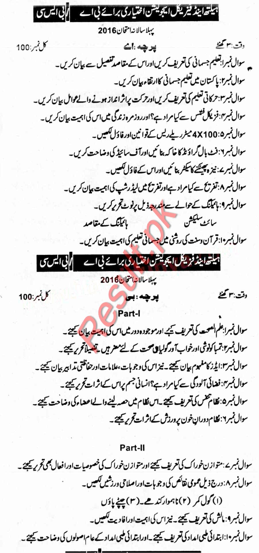 015 Research Paper Educational Past Exam Papers Sargodha University Bsc Health Education Elective Urdu Amazing Full