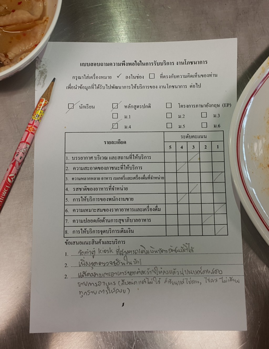 016 Research Paper 1200px Questionaire In Thai Market Questionnaire Sample Questions Striking Pdf Large
