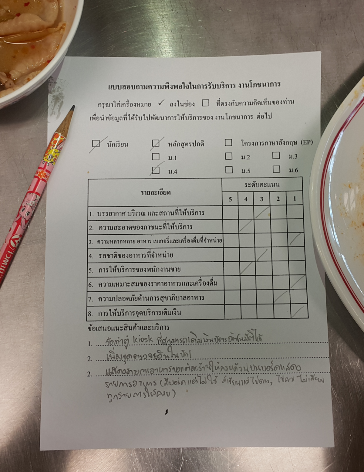 016 Research Paper 1200px Questionaire In Thai Market Questionnaire Sample Questions Striking Pdf Full