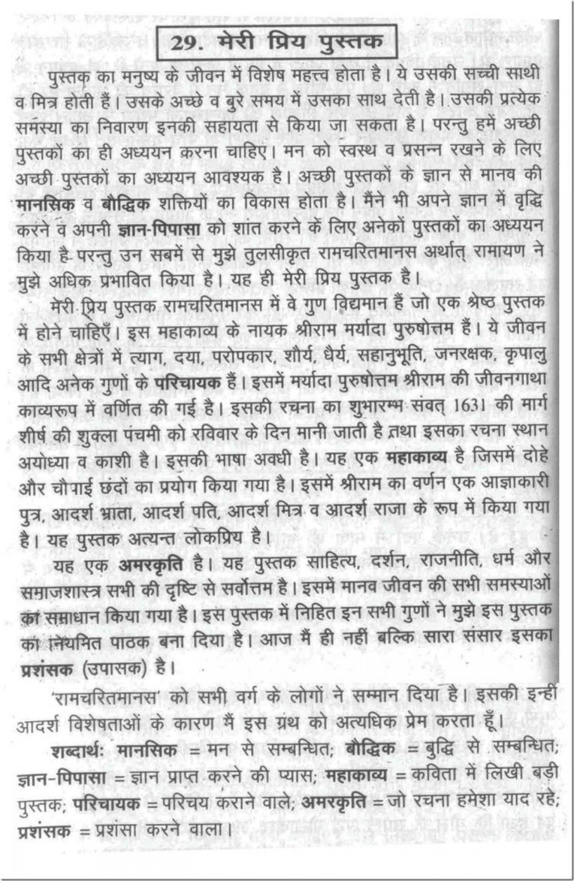 016 Research Paper Bunch Ideas Of Thesis Proposal Format Example Annotated Bibliography Apa Citation Awesome Essay On Books Are Our Best Friends In Hindi Phenomenal How To Write A 10 Page One Night 1920