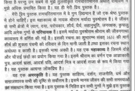 016 Research Paper Bunch Ideas Of Thesis Proposal Format Example Annotated Bibliography Apa Citation Awesome Essay On Books Are Our Best Friends In Hindi Phenomenal How To Write A 10 Page One Night 320