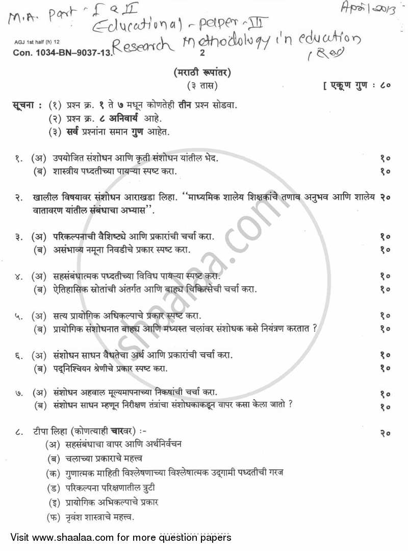 016 University Of Mumbai Master Ma Research Methodology Education Yearly Pattern Part 2012 2773731d8b9ed4a82aab006785367985a Paper Example Beautiful In Engineering Experimental Section Full